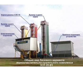 Зерноочистительно-сушильный комплекс ЗСК-20-01